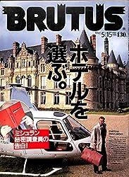 BRUTUS (ブルータス) 1990年 5月15日号 ホテルを選ぶ。