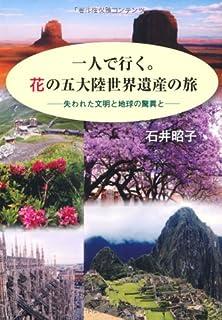 一人で行く。花の五大陸世界遺産の旅
