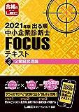 2021年版出る順中小企業診断士FOCUSテキスト 3 企業経営理論 出る順中小企業診断士FOCUSシリーズ