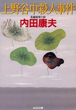 Ueno Yanaka Satsujin Jiken: Chōhen Suiri Shōsetsu