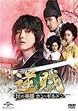 逆賊-民の英雄ホン・ギルドン- DVD-SET3[DVD]