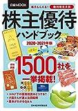 株主優待ハンドブック 2020-2021年版 (日本経済新聞出版)