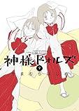 神様ドォルズ (9) (サンデーGXコミックス)