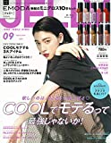 JELLY(ジェリー) 2019年 09月号 雑誌