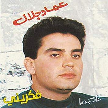 Fakkareeny