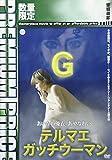 プレミアムプライス版 テルマエ・ガッチウーマン《数量限定版》[DVD]