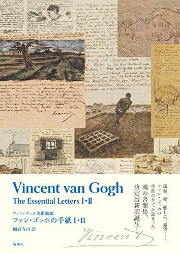 ファン・ゴッホの手紙I・II
