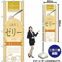 のぼり旗 高級果実ゼリー オレンジ SNB-2872 (受注生産)