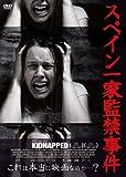 スペイン一家監禁事件 [DVD] image