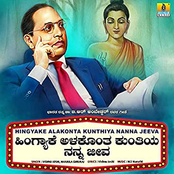 Hingyake Alakonta Kunthiya Nanna Jeeva - Single