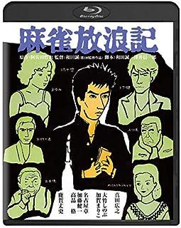 麻雀放浪記 角川映画 THE BEST [Blu-ray]