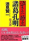 泣き虫弱虫諸葛孔明 第弐部 (文春文庫)