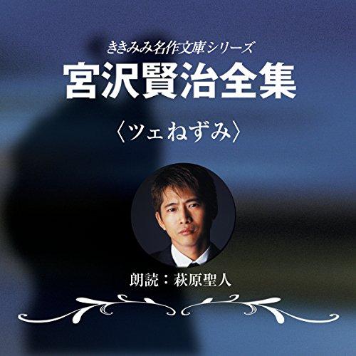 ツェねずみ | 宮沢 賢治
