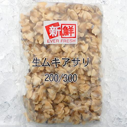 生ムキあさり (冷凍) L 1kg (200/300)×10パック 業務用