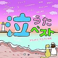 泣うたベスト Mixed by DJ 瑞穂