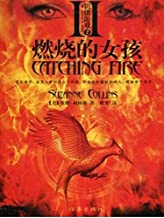 饥饿游戏2:燃烧的女孩(The Hunger Games 2: Catching Fire) (Chinese Edition)