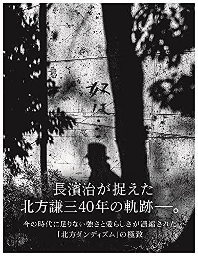 『奴は・・・』写真で辿る小説家・北方謙三の40年
