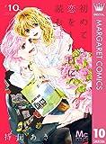 初めて恋をした日に読む話 10 (マーガレットコミックスDIGITAL)