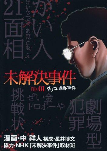 File.01 Glico Morinaga case unsolved case (unsolved case) (2012) ISBN: 4087824632 [Japanese Import]