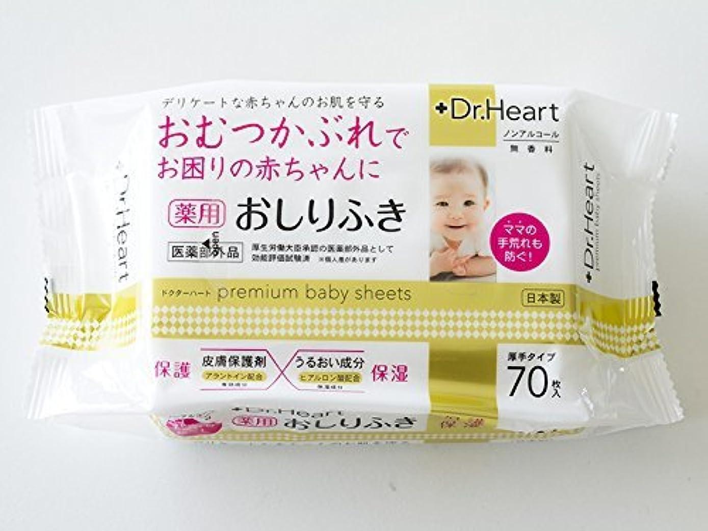 マーカーかかわらずエンディングDr.Heart薬用赤ちゃんのおしりふき 70枚X3P