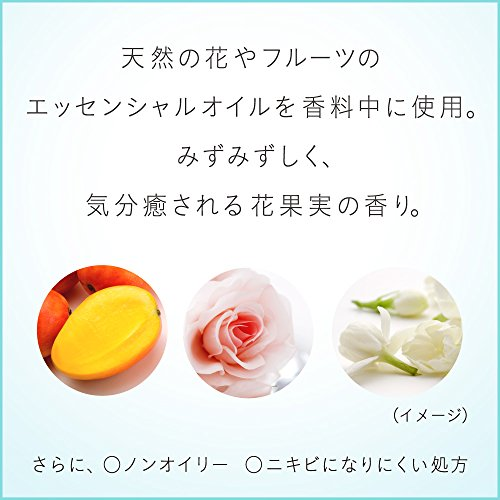 花王ソフィーナジェンヌ『混合肌のための高保湿化粧水』
