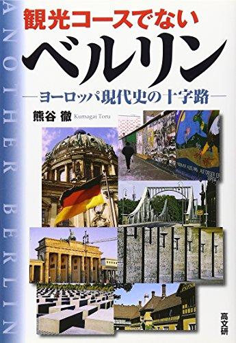 観光コースでないベルリン―ヨーロッパ現代史の十字路の詳細を見る