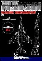 """""""Exciting""""NYUTABARU AIRSHOW [DVD]"""