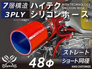 TOYOKING シリコン製 継手 ホース ストレート ショート 同径 内径 Φ48mm 赤色 ロゴマーク無し インタークーラー ターボ インテーク ラジェーター ライン パイピング 接続ホース 汎用品