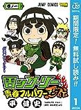 ロック・リーの青春フルパワー忍伝【期間限定無料】 1 (ジャンプコミックスDIGITAL)