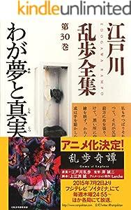 江戸川乱歩全集 30巻 表紙画像