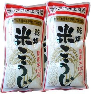 マルクラ 乾燥米こうじ(国産米100%)<500g>2セット