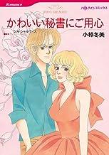 表紙: かわいい秘書にご用心 (ハーレクインコミックス) | 小椋冬美