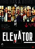 エレベーター[DVD]