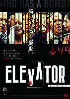 エレベーター [DVD]