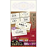 タカ印 証書 商品券 マルチケット 9-1301 クラシック 25シート