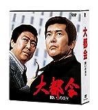 大都会-闘いの日々-[DVD]