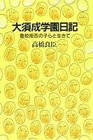 大須成学園日記―登校拒否の子らと生きて