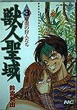 獣人聖域 3 (ノーラコミックス)