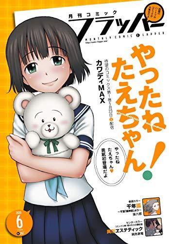 【電子版】月刊コミックフラッパー 2020年6月号 [雑誌]