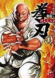 バキ外伝 拳刃 1 (チャンピオンREDコミックス)