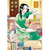 敗者復活戦! 3巻 (まんがタイムコミックス)