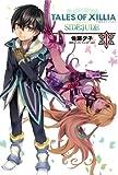 テイルズオブエクシリアSIDE;JUDE 1 (電撃コミックス)
