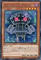 遊戯王OCG エッジインプ・チェーン ノーマル CROS-JP013