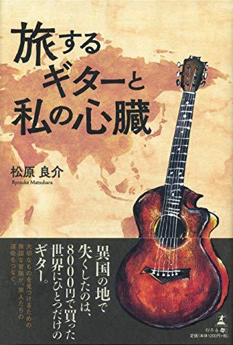 旅するギターと私の心臓