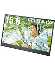 アイ・オー・データ モバイルモニター 15.6インチ ADSパネル 4ms HDMI(ミニ) USB Type-C スピーカー付 3年保証 日本メーカー PS4/Xbox/Switch/PC対応 EX-LDC161DBM
