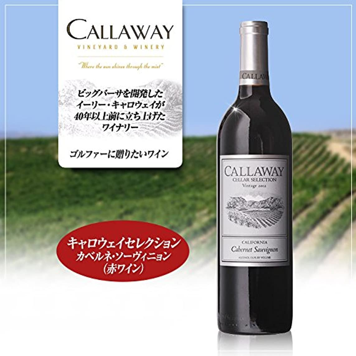 道徳酔っ払い自分を引き上げる[ゴルフ コンペ 景品 ギフト] Callaway キャロウェイ 赤ワイン カベルネソーヴィニヨン