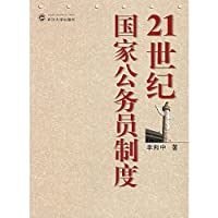 21 Century system of public services [Paperback](Chinese Edition)