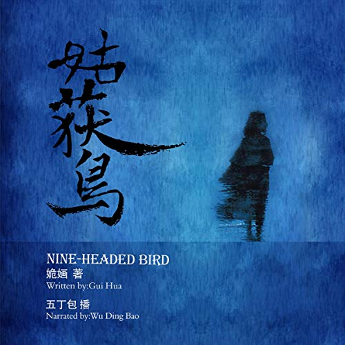 姑获鸟 - 姑獲鳥 [Nine-Headed Bird] cover art