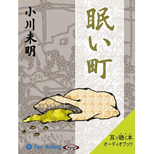 『小川未明 「眠い町」』のカバーアート