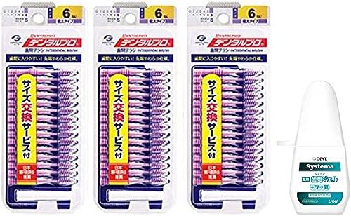 デンタルプロ 歯間ブラシ I字型(15本入り) + DENT.EX システマ薬用歯間ジェル(20ml)セット (I字型 15本入り サイズ6(LL) 3Pack + 歯間ジェル(20ml) 1個)